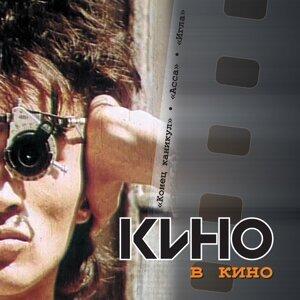 """""""КИНО"""" в кино"""