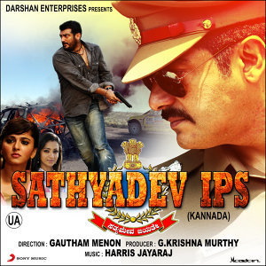 Sathyadev IPS (Original Motion Picture Soundtrack)