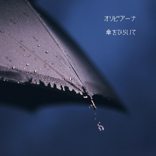 傘をひらいて