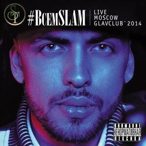 #ВсемSLAM (Live) [Deluxe Version]