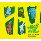 動物密碼 (Into the Minds of Animals)