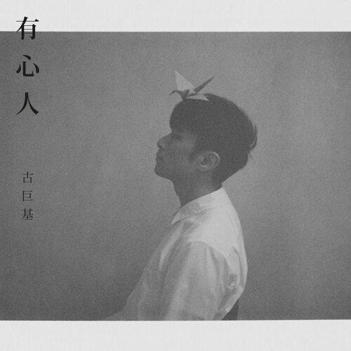 有心人 Albums cover