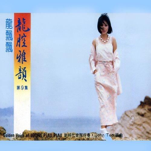 龍腔雅韻, Vol. 9