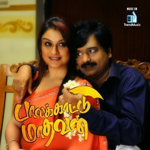 Palakkattu Madhavan - Original Motion Picture Soundtrack
