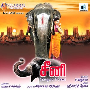 Seeni - Original Motion Picture Soundtrack