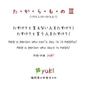 た・か・ら・も・の Ⅲ (Takaramono III)