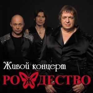 Живой концерт - Live