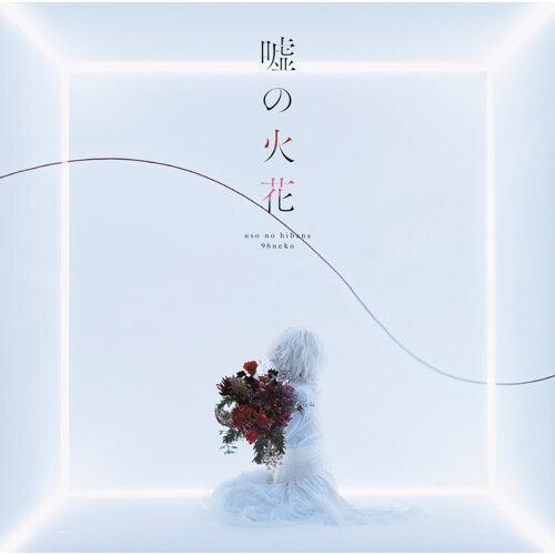 嘘の火花 (Special Edition) アルバムカバー