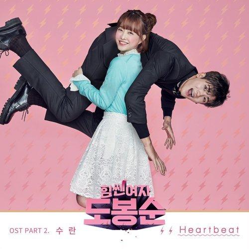 心跳 (Heartbeat)