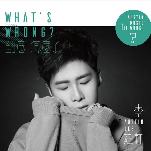 到底怎么了 (What's Wrong?)