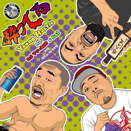 酔ってる (feat. DJ TY-KOH & UZI)