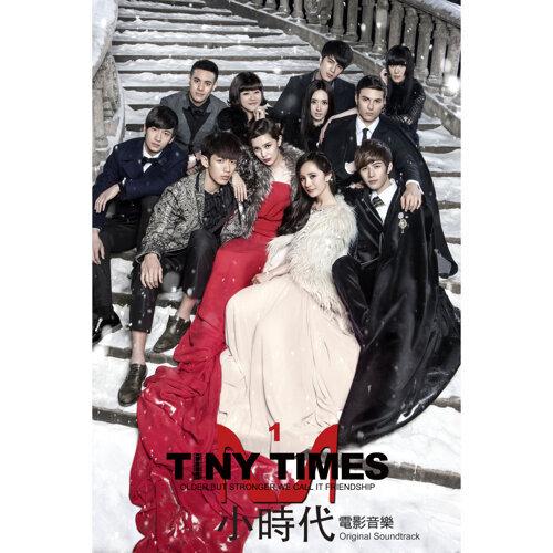 《小时代》电影音乐 (Tiny Times OST)