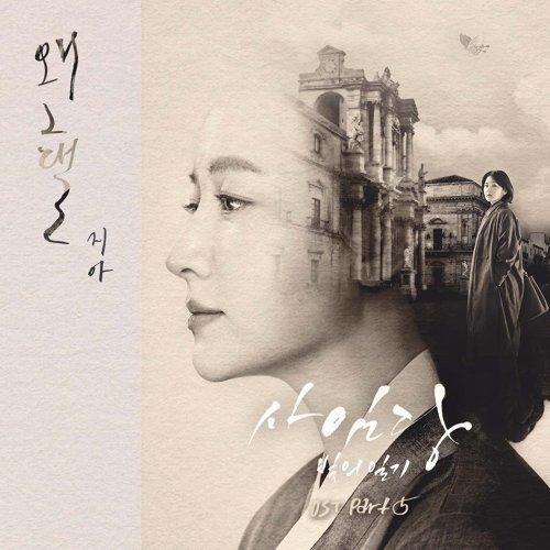 Saimdang, Memoir of Colors OST Part.5 (사임당, 빛의 일기 OST Part.5)