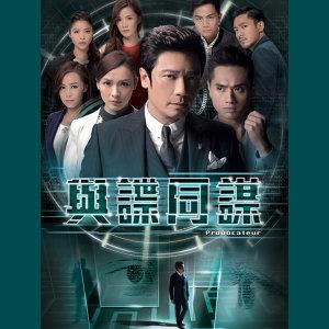 獨來獨往 - TVB劇集 <與諜同謀> 主題曲