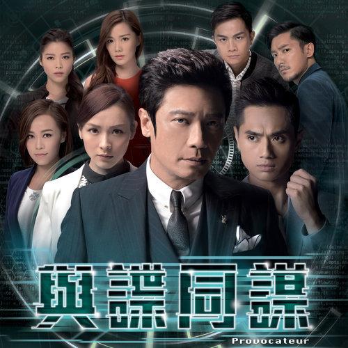 地盡頭 - TVB劇集 <與諜同謀> 片尾曲 Albums cover