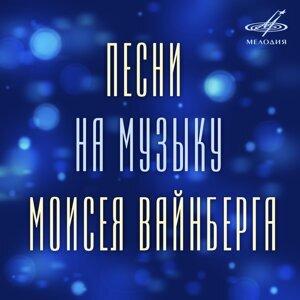 Песни на музыку Моисея Вайнберга