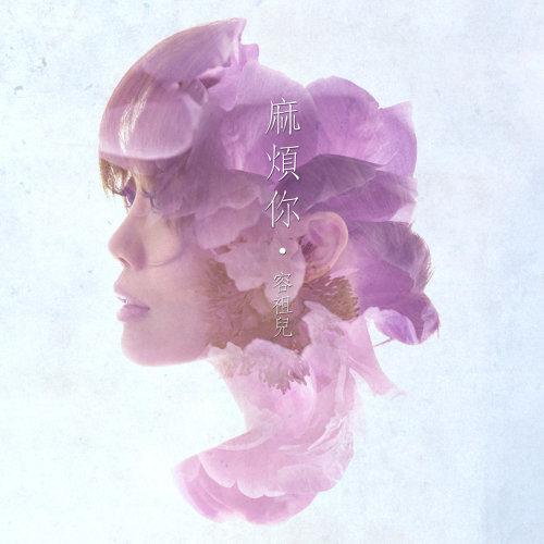 麻煩你 Pre-release Albums cover
