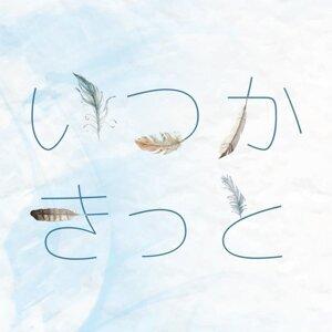 いつかきっと (Itsuka Kitto)
