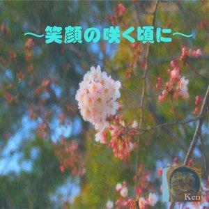 笑顔の咲く頃に (The bloom of smile)