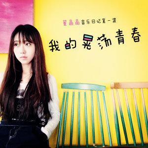 董晶晶音樂日記第一集:我的晃蕩青春 (Dong Jing Jing's Music Diary Vol.1 : Wonder or My Youth)