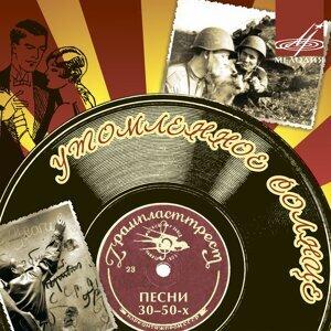 Утомлённое солнце: Песни 1930–1950 годов