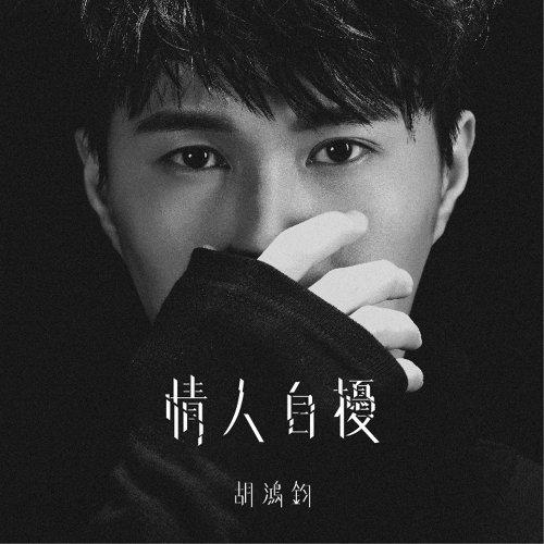 情人自擾 Albums cover