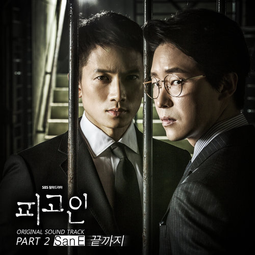 Innocent Defendant OST PART 2