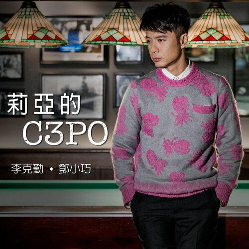 莉亞的C3PO Pre-release Albums cover
