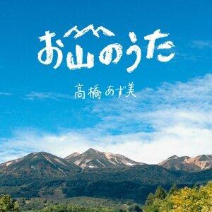 お山のうた (OYAMA-NO-UTA)