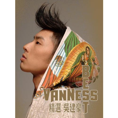 精選 吳建豪 (Vanness Best)