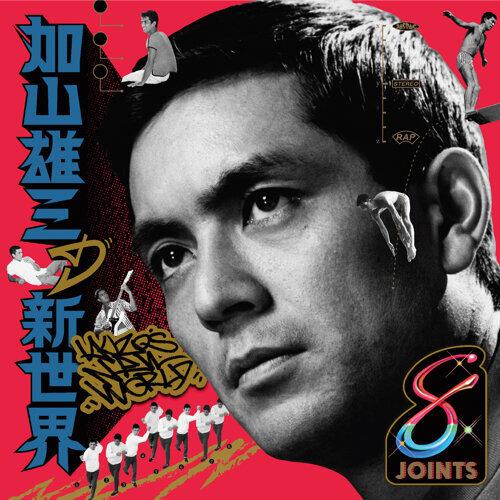 加山雄三の新世界 アルバムカバー