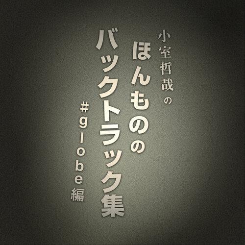 小室哲哉のほんもののバックトラック集#globe編