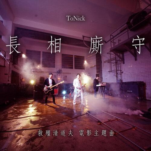 長相廝守 Pre-release Albums cover
