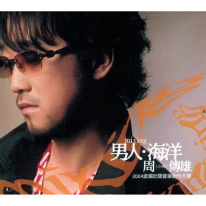 男人.海洋 - CD 1
