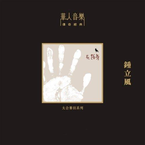 在路旁 (華人音樂傳奇經典 - 太合麥田系列)