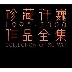 珍藏許巍全集1995-2000