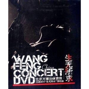 生無所求2011演唱會 (Live)
