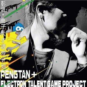 彭坦+電子天才遊戲計劃