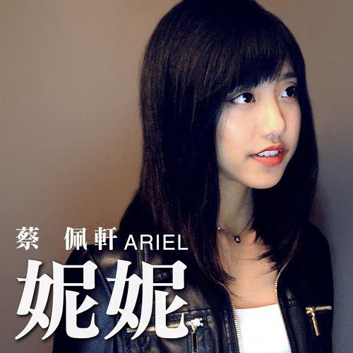 妮妮 (Nini) - Cover Version