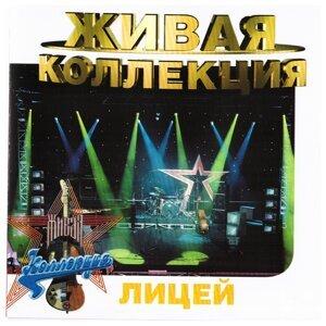 Живая коллекция - Live концерт в телепрограмме «Живая коллекция»