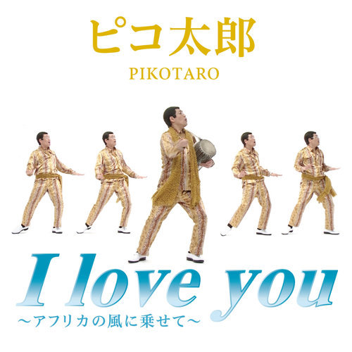 I LOVE YOU〜隨著非洲的風〜