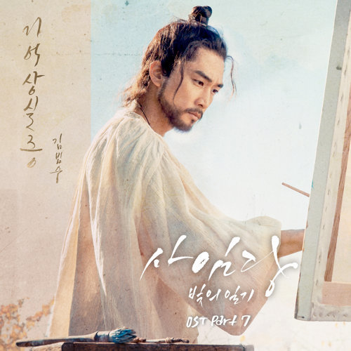 Saimdang, Memoir of Colors OST Part.7 (사임당, 빛의 일기 OST Part.7)