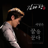 Good Manager OST Part.6 (김과장 OST Part.6)