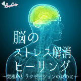 Brain Stres Relief Healing For Your Ultimate Relaxation(海外配信用) (脳のストレス解消ヒーリング ~究极のリラクゼーションのために~)
