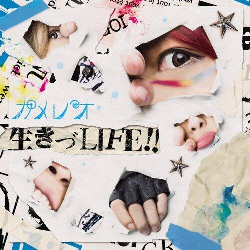 生きづLIFE!!