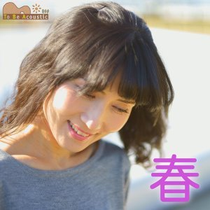 春 (feat. Chiharu) (Haru -Spring- (feat. Chiharu))