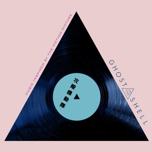 Utai IV: Reawakening - Steve Aoki Remix