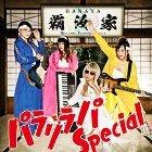 パラリラパ Special (PARARIRAPA Special)