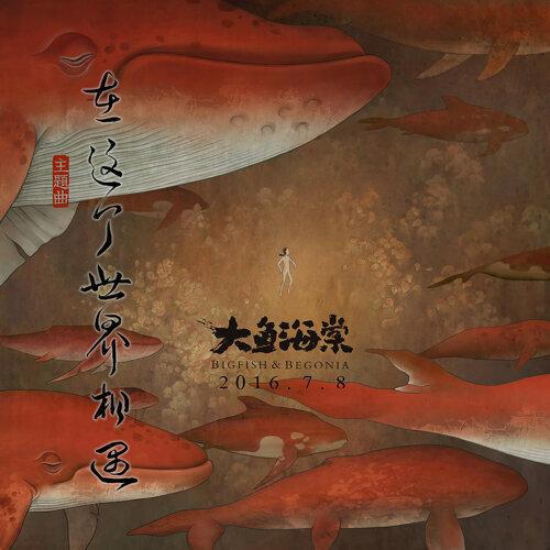 在這個世界相遇 - 動畫電影<大魚海棠>主題曲