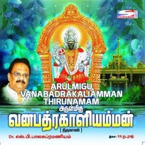Arulmigu Vanabadrakaliamman Thirunamam
